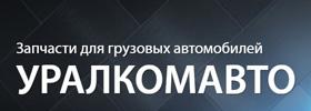 Уралкомавто Миасс